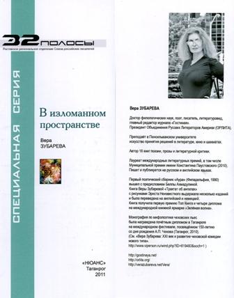 Вера Зубарева. В изломанном пространстве